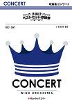 [楽譜] 2012ベストヒット歌謡祭【10,000円以上送料無料】(QC2612012ベストヒットカヨウサイ)