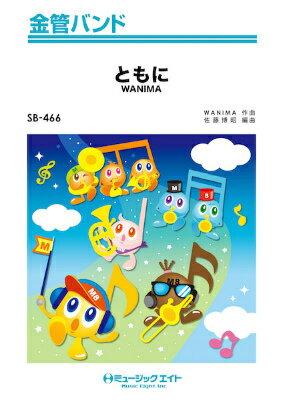 本・雑誌・コミック, 楽譜  WANIMA10,000(SB466 WANIMA)