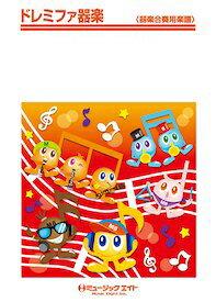 [楽譜] ドレミファ器楽 和太鼓Kids Festa【送料無料】(SK383ドレミファキガクワダイコキッズフェスタ)