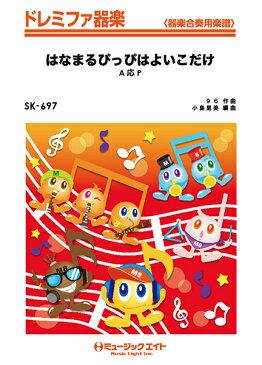 [楽譜] はなまるぴっぴはよいこだけ/A応P【5,000円以上送料無料】(SK697ハナマルピッピハヨイコダケAオウP)