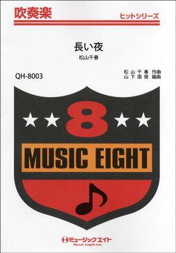 [楽譜] 長い夜/松山千春【5,000円以上送料無料】(QH8003ナガイヨルマツヤマチハル)
