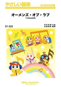 [楽譜] オーメンズ・オブ・ラブ/T−SQUARE【DM便送料別】(SY225オーメンズオブラブティスクエア)
