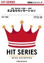 [楽譜] さよならセンセーション/せんせーションズ【10,000円以上送料無料】(QH1580サヨナラセンセーションセンセーションズ)