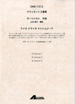 [楽譜] クラリネット3重奏 モーツァルト作曲 アイネクライネナハトムジーク【5,000円以上送料無料】(クラリネット3ジュウソウモーツァルトサッキョクアイネクライネナハトムジーク)