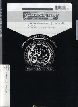 [楽譜] ズーラシアンブラスシリーズ 楽譜『ウィーウィッシュユーアメリークリスマス』K5【10,000円以上送料無料】(ズーラシアンブラスシリーズガクフオメデトウクリスマス)