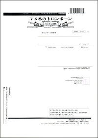 [楽譜]ズーラシアンブラストロンボーンアンサンブルシリーズ楽譜『76本のトロンボーン(Trombone四重...【DM便送料無料】(ズーラシアンブラストロンボーンアンサンブル76ホンノトロンボーン(Tromboneシジュウソウ)