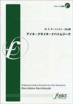 [楽譜] 【FME-0095】W.A.モーツァルト/アイネ・クライネ・ナハトムジーク フルート4重奏【5,000円以上送料無料】(モーツァルトアイネクライネナハトムジークフルートシジュウソウ)