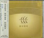 [楽譜] CD 追分節考 柴田南雄 作品集【DM便送料別】(CDオイワケブシコウシバタミナオサクヒンシュウ2)