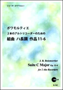[楽譜] RL−061 ボワモルティエ 2本のアルトリコーダーのための組曲 ハ長調 作品 11−6【5,000円以上送料無料】(RL-061ボワモルティエ2ホンノアルトリコーダーノタメノクミキョクハチョウチョウサクヒン11-6)