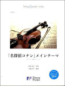 [楽譜] String Quartet Series 「名探偵コナン」メインテーマ/同名TVアニメより【10,000円以上送料無料】(ストリングカルテットシリーズメイタンテイコナンメインテーマ)