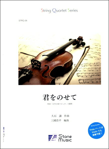 [楽譜] String Quartet Series 君をのせて(井上あずみ)【5,000円以上送料無料】(ストリングカルテットシリーズキミヲノセテイノウエアズミ)