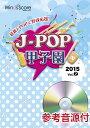 [楽譜] J−POP甲子園 2015 Vol.2 参考音源CD付【送料...