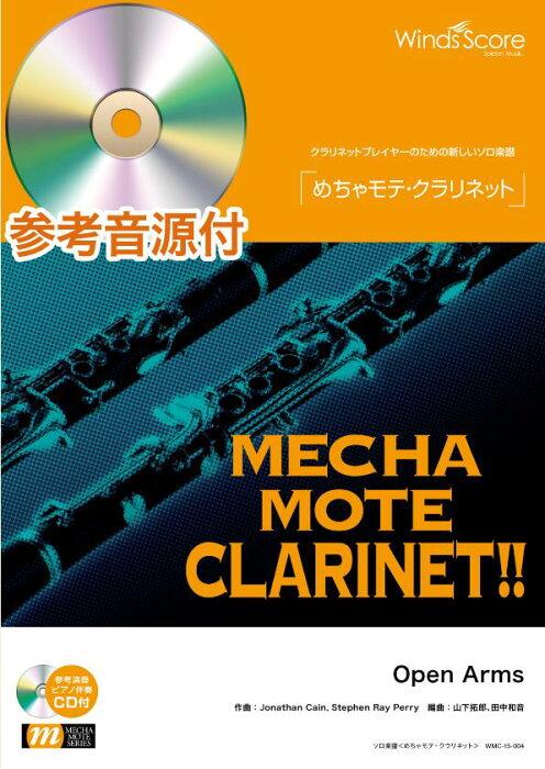 [楽譜] めちゃモテ・クラリネット Open Arms 参考音源CD付【10,000円以上送料無料】(メチャモテクラリネットオープンアームス)