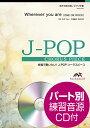 [楽譜] J−POPコーラスピース 混声3部合唱 Wherever you are (ONE OK ROCK)...【5,000円以上送料無料】(J-POPコーラスピース コンセイ3ブガッショウウェアエバーユーアーワンオクロックCDツキ)