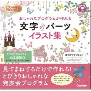[도서] 피아노 교사의 도움 책 BOOK 세련된 프로그램을 만들기위한 캐릭터 및 부품 그림 모음 [10