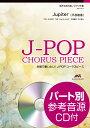 [楽譜] 合唱で歌いたい!J−POPコーラスピース 混声4部合唱/ピアノ伴奏 Jupiter/平原綾香 CD付【10,000円以上送料無料】(ガッショウデウタイタイジェイポップコーラスピースコンセイ4ブガッショウピアノジュピターヒラハラアヤカ)