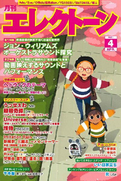 楽譜 月刊エレクトーン2021年4月号 10,000円以上 (ゲッカンエレクトーン2021ネン4ガツゴウ)