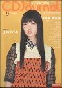 [楽譜] CDジャーナル 2016年9月号【DM便送料別】(CDジャーナル2016ネン9ガツゴウ)