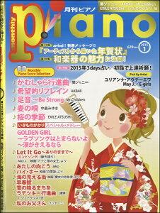 雑誌[楽譜] 月刊ピアノ 2015年1月号【1300円以上送料無料】(ゲッカンピアノ2015ネン1ガツゴウ)