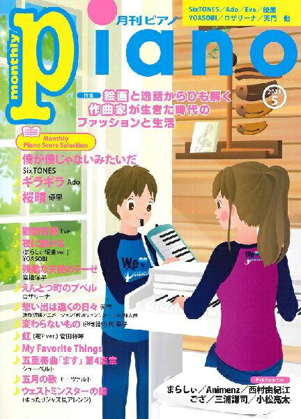 楽譜 月刊ピアノ2021年5月号 10,000円以上 (ゲッカンピアノ2021/5ガツゴウ)