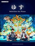 [楽譜] ピアノソロ/弾き語り ゆず Selection for Piano【10,000円以上送料無料】(ピアノソロヒキガタリユズセレクションフォーピアノ)