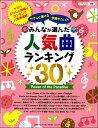 [楽譜] ピアノソロやさしく弾ける今弾きたい!!みんなが選んだ人気曲ランキング30〜Poweroft...【5000円以上送料無料】(ピアノソロヤサシクヒケルイマヒキタイミンナガエランダニンキキョクランキング30パワーオブザパラダイス)