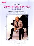 [楽譜] ピアノソロ やさしく弾ける リチャード・クレイダーマン Best Selection【5,000円以上送料無料】(ピアノソロヤサシクヒケルリチャードクレイダーマンベストセレクション)