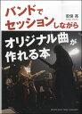 [楽譜] バンドでセッションしながらオリジナル曲が作れる本【10,000円以上送料無料】(バンドデセッションシナガラオリジナルキョクガツクレルホン)