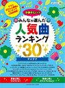 [楽譜] ピアノソロ今弾きたい!!みんなが選んだ人気曲ランキング30〜アイデア【5000円以上送料無料】(ピアノソロイマヒキタイミンナガエランダニンキキョクランキング30アイデア)