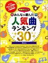 [楽譜] ピアノソロ今弾きたいみんなが選んだ人気曲ランキング30〜Hero〜【5000円以上送料無料】(ピアノソロイマヒキタイミンナガエランダニンキキョクランキング30ヒーロー)