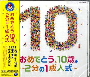 [楽譜] CD おめでとう、10歳〜2分の1成人式〜【10,000円以上送料無料】(CDオメデトウ10サイニブンノイチセイジンシキ)