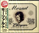 [楽譜] CD ベスト・オブ・ベスト モーツァルト 250years【10,000円以上送料無料】(CDベストオブベストモーツァルト250YEARS)