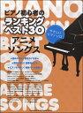[楽譜] ピアノ初心者のランキングベスト30アニメソングス(やさしいピアノ・ソロ)【5000円以上送料無料】(ピアノショシンシャノランキングベスト30アニメソングスヤサシイピアノソロ)