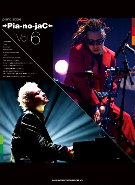 [楽譜] ピアノ・スコア →Pia−no−jaC← Vol.6【10,000円以上送料無料】(ピアノスコアピアノジャック6)