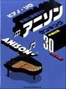 [楽譜] ピアノ・ソロ本当に弾きたいアニソンランキング30[中級対応][改訂2版]【5000円以上送料無料】(ピアノソロホントウニヒキタイアニソンランキング30チュウキュウタイオウカイテイ2ハン)