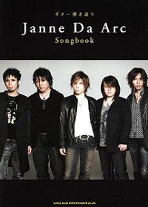 ギター(ポップス/ロック)[楽譜] ギター弾き語り Janne Da Arc Songbook【メール便送料無料...