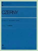 [楽譜]ツェルニー30番練習曲【DM便送料別】(ツェルニー30バンレンシュウキョクチェルニー)