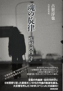 雑誌[書籍] 魂の旋律−佐村河内守【メール便送料無料】(たましいのせんりつ/佐村河内守)