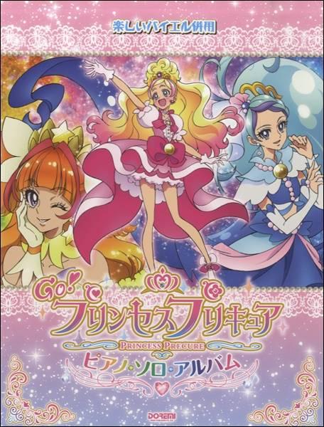 楽譜 楽しいバイエル併用Go プリンセスプリキュア/ピアノ・ソロ・アルバム 10,000円以上 (タノシイバイエルヘイヨウゴー
