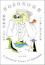 [書籍] HOSONO百景 いつか夢に見た音の旅【10,000円以上送料無料】(ホソノヒャッケイイツカユメニミタオトノタビ)