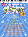 [楽譜] やさしいピアノ・ソロピアノ最新曲ランキングすぐに弾きたいベスト30【5000円以上送料無料】(ヤサシイピアノソロピアノサイシンキョクスグニヒキタイベスト30)