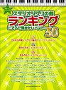 [楽譜] やさしいピアノ・ソロスタジオジブリの曲ランキングピアノで弾きたいベスト30【5000円以上送料無料】(ヤサシイピアノソロスタジオジブリノキョクランキングピアノデヒキタイ)