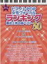 [楽譜] やさしいピアノ・ソロピアノJ-POP女性ヴォーカルランキング最近人気の曲ベスト30【5000円以上送料無料】(ピアノJ-POPジョセイウ゛ォーカルランキングサイキンニンキノキョク30)