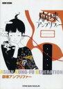 [楽譜] バンドスコア ASIAN KUNG−FU GENERATION/崩壊アンプリファー【5,0 ...