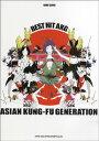 [楽譜] バンドスコア ASIAN KUNG−FU GENERATION 「BEST HIT AKG ...