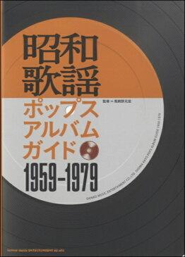 [書籍] 昭和歌謡ポップス・アルバム・ガイド 1959〜1979【5,000円以上送料無料】(ショウワカヨウポップスアルバムガイド1959-1979)