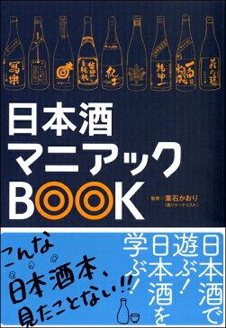 [書籍] 日本酒マニアックBOOK【5,000円以上送料無料】(ニホンシュマニアックブック)