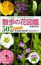 [書籍] この花なに?がひと目でわかる!散歩の花図鑑【10,000円以上送料無料