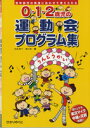 [楽譜] 0・1・2歳児の 運動会プログラム集【10,000...