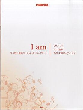 [楽譜] ピアノピース I am/「報道ステーション」オープニングテーマ【5,000円以上送料無料】(ピアノピースホウドウステーションオープニング)